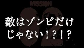 ミッション02