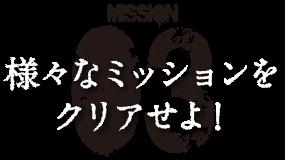 ミッション03