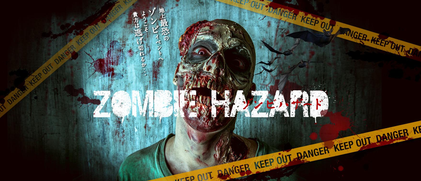 ゾンビハザードは鬼ごっことかくれんぼが融合した日本初のゾンビイベントです。
